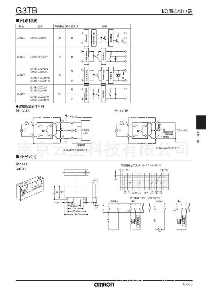 逻辑电路和负载的接口用i/o固态继电器       &nbsp