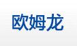 优德国际平台_日本欧姆龙继电器